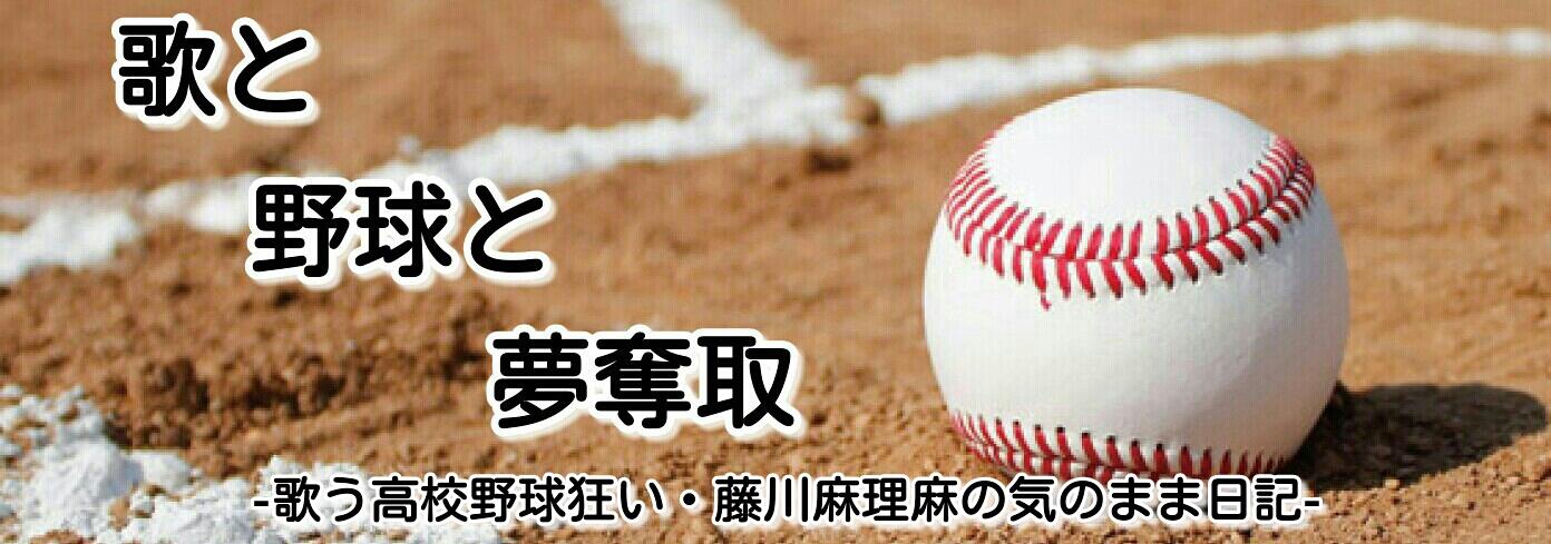 歌と野球と夢奪取